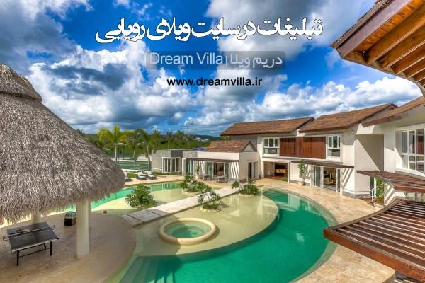 شرایط درج بنر تبلیغی همراه با یک صفحه اختصاصصی در صفحهی اول و تمام صفحات سایت دریم ویلا | Dream Villa