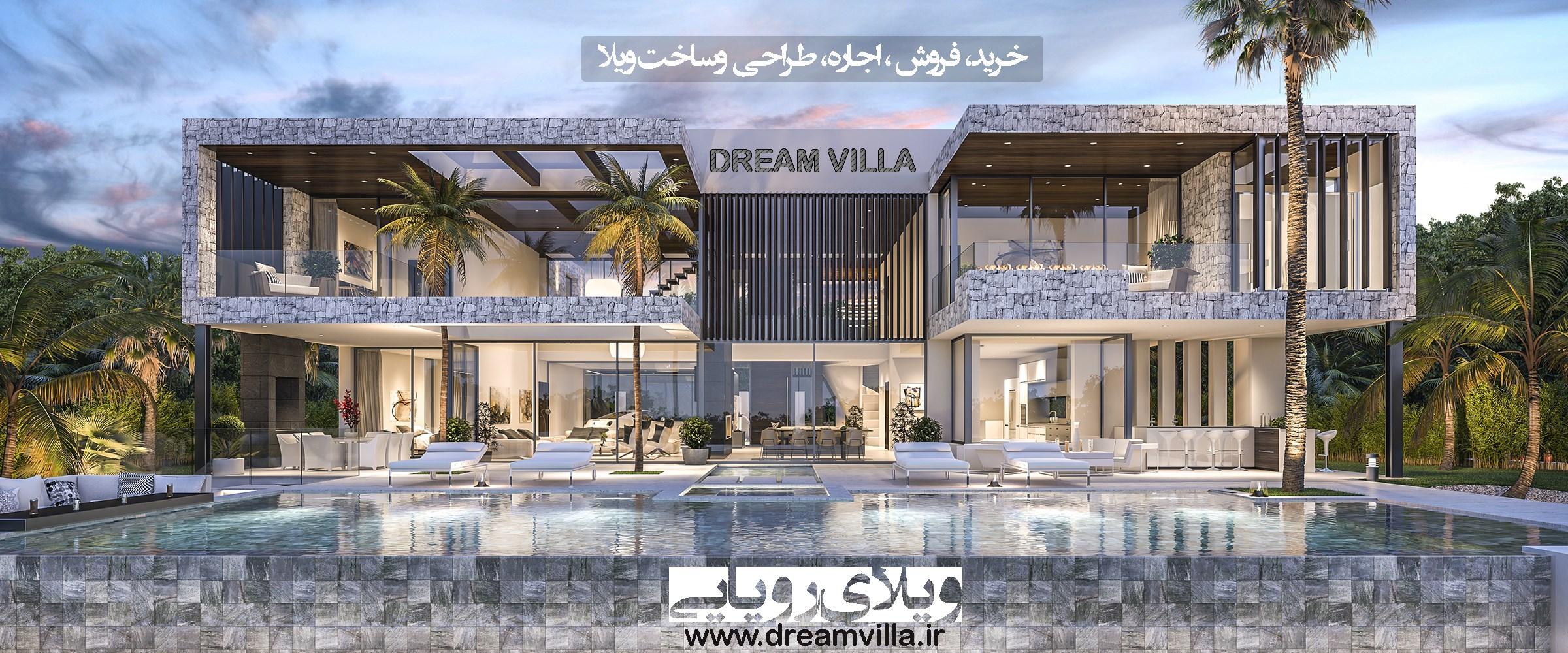 دریم ویلا ( ویلای رویایی ) | Dream Villa