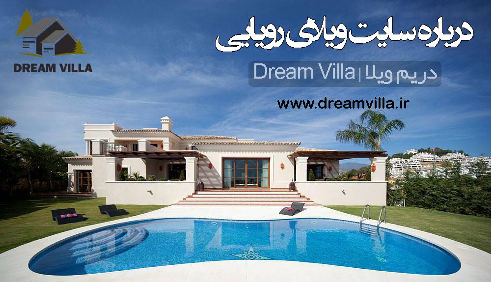 درباره سایت ویلای رویایی- دریم ویلا | Dream Villa